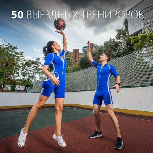 50 выездных тренировок