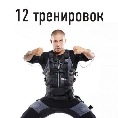 12 персональных тренировок