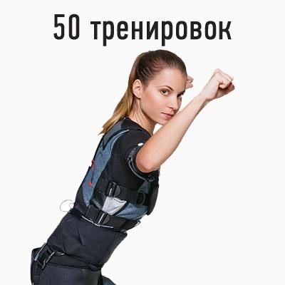 50 персональных тренировок