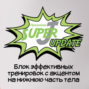 «Супер J Идеал»